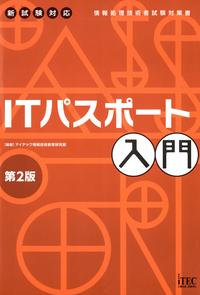 ITパスポート入門  第2版-電子書籍