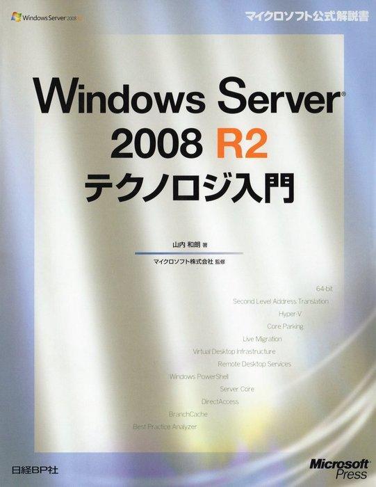 Windows Server 2008 R2テクノロジ入門拡大写真