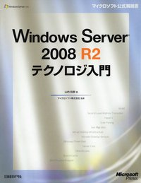 Windows Server 2008 R2テクノロジ入門-電子書籍