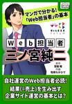 マンガでわかる! 「Web担当者」の基本 Web担当者・三ノ宮純二-電子書籍