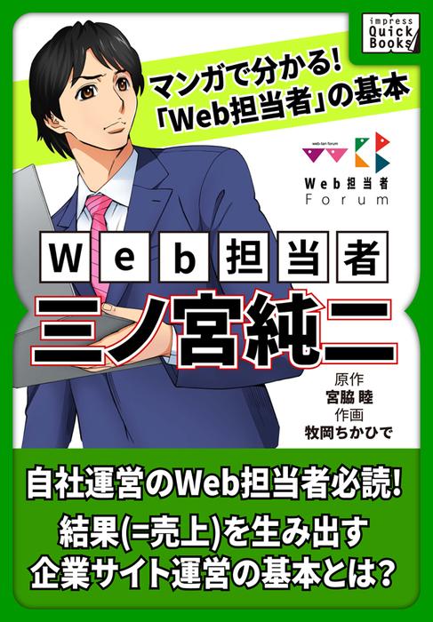 マンガでわかる! 「Web担当者」の基本 Web担当者・三ノ宮純二拡大写真