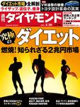 週刊ダイヤモンド 15年5月30日号-電子書籍