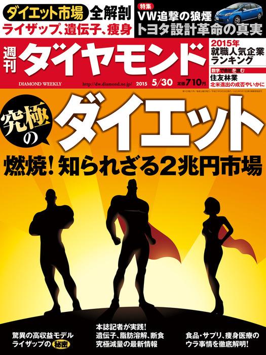 週刊ダイヤモンド 15年5月30日号拡大写真