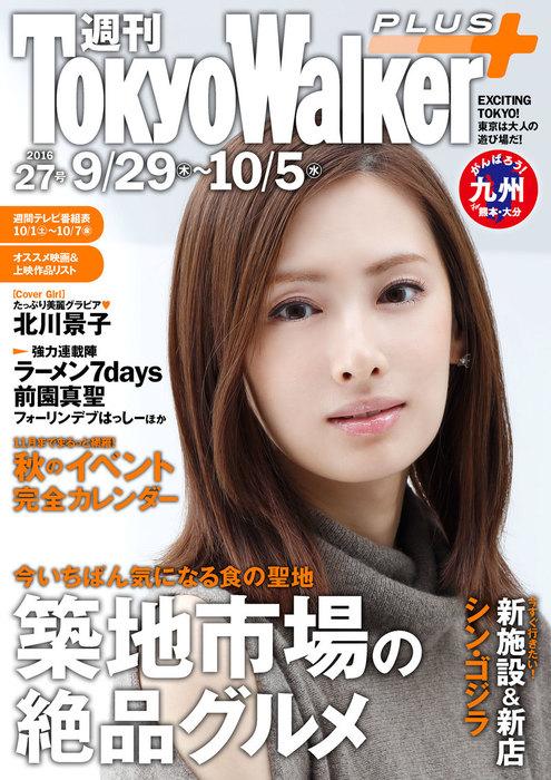 週刊 東京ウォーカー+ No.27 (2016年9月28日発行)拡大写真