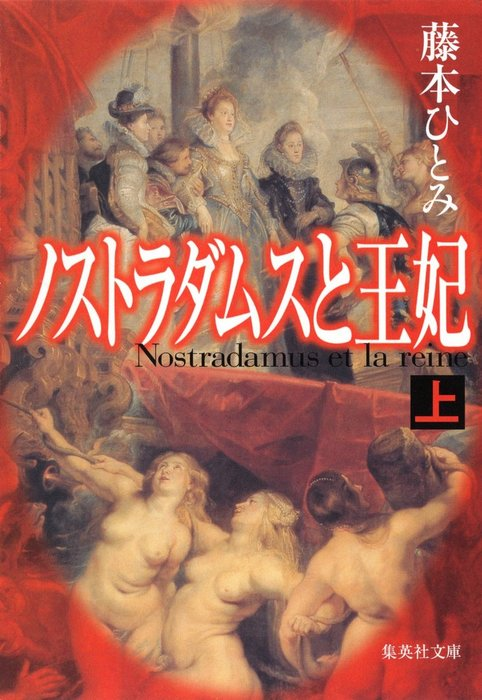 ノストラダムスと王妃 上拡大写真