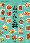 すぐでき おべんと丼-電子書籍