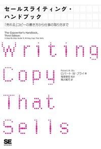 セールスライティング・ハンドブック~「売れる」コピーの書き方から仕事の取り方まで-電子書籍
