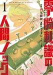 零崎軋識の人間ノック(1)-電子書籍