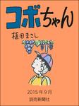 コボちゃん 2015年9月-電子書籍