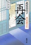 再会―慶次郎縁側日記―-電子書籍