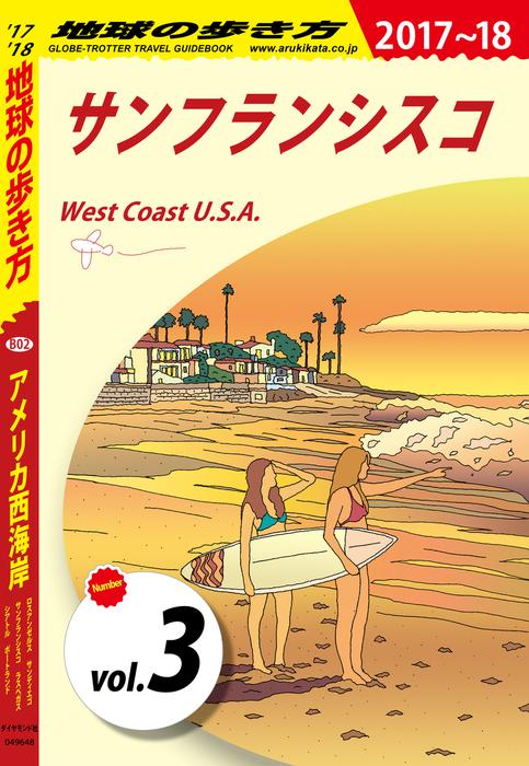 地球の歩き方 B02 アメリカ西海岸 2017-2018 【分冊】 3 サンフランシスコ-電子書籍-拡大画像