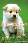 小学館ジュニア文庫 天国の犬ものがたり~ありがとう~-電子書籍