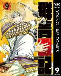 群青戦記 グンジョーセンキ 9-電子書籍