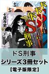 ドS刑事 シリーズ3冊セット【電子版限定】-電子書籍
