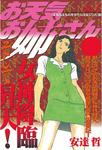 お天気お姉さん(1)-電子書籍