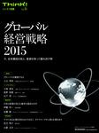 Think!別冊 No.6 グローバル経営戦略2015-電子書籍