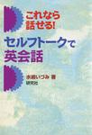 これなら話せる! セルフトークで英会話-電子書籍