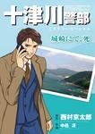 十津川警部ミステリースペシャル 城崎にて、死-電子書籍