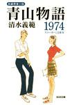 青山物語1974~スニーカーと文庫本~-電子書籍