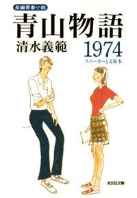 青山物語1974~スニーカーと文庫本~
