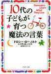 10代の子どもが育つ魔法の言葉-電子書籍