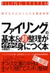 「ファイリング」の基本&超整理がイチから身につく本-電子書籍
