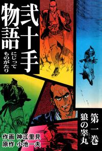 弐十手物語(1)-電子書籍