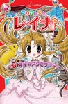マジカル少女レイナ2 (9) 神秘のアクセサリー-電子書籍