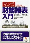 [マンガ]財務諸表入門-電子書籍