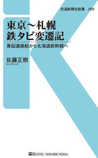 東京~札幌 鉄タビ変遷記-電子書籍