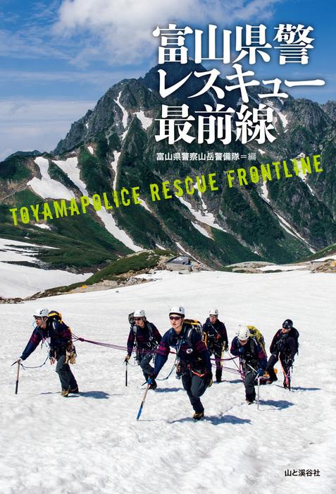 富山県警レスキュー最前線拡大写真