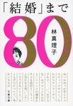 「結婚」まで よりぬき80s-電子書籍