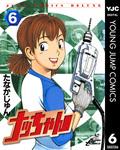 ナッちゃん 6-電子書籍