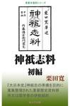 神祇志料初編-電子書籍