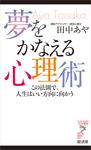 夢をかなえる心理術-電子書籍
