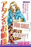アタシのお値段-電子書籍