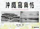 沖縄写真帖-電子書籍