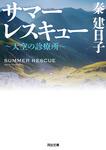 サマーレスキュー ~天空の診療所~-電子書籍