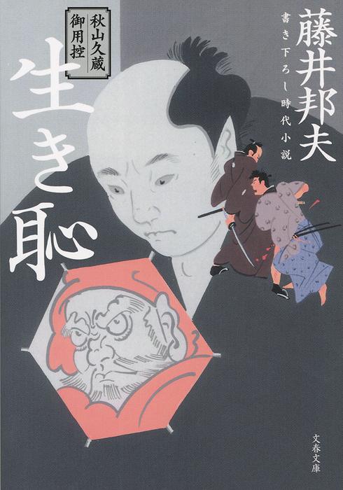 秋山久蔵御用控 生き恥-電子書籍-拡大画像