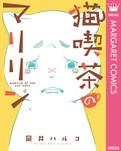 猫喫茶のマリリン-電子書籍