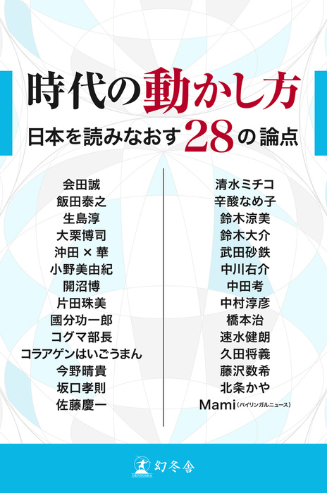 時代の動かし方 日本を読みなおす28の論点-電子書籍-拡大画像