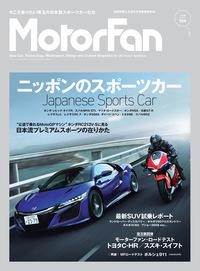 自動車誌MOOK  MotorFan Vol.8