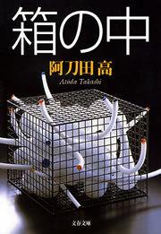 箱の中-電子書籍