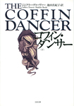 コフィン・ダンサー 下-電子書籍