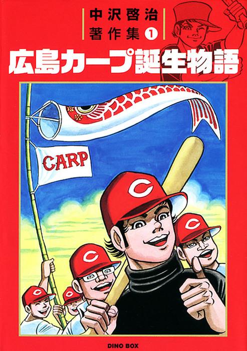 中沢啓治著作集(1) 広島カープ誕生物語拡大写真