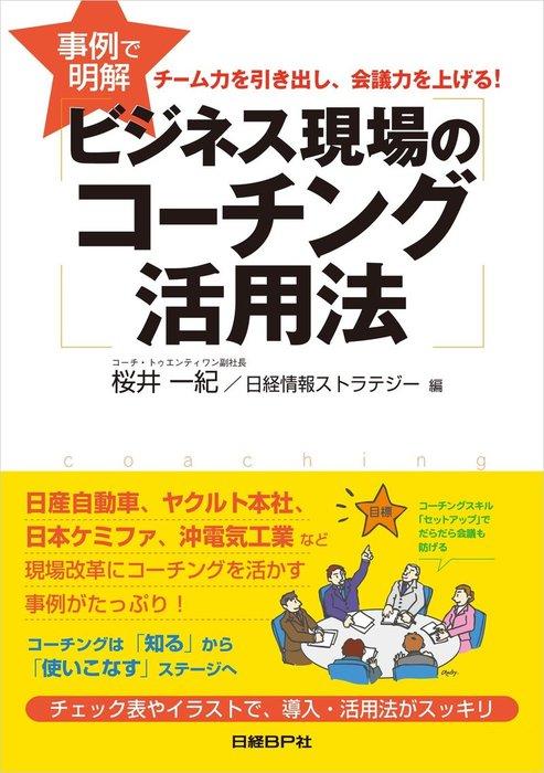 事例で明解 ビジネス現場のコーチング活用法(日経BP Next ICT選書)-電子書籍-拡大画像