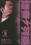 爆音列島(8)-電子書籍