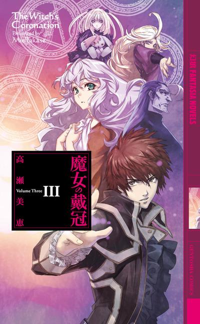 魔女の戴冠 3-電子書籍