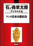 マンガ日本の歴史(47)-電子書籍