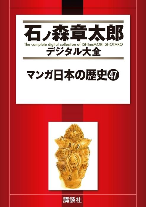 マンガ日本の歴史(47)拡大写真